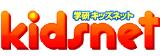 学研キッズネット kidsnet
