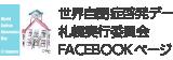 世界自閉症啓発デー 札幌実行委員会 FACEBOOKページ